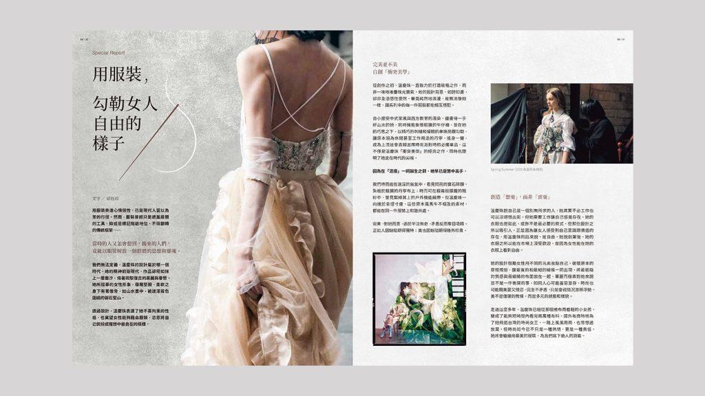 溫慶珠品牌刊物IW第34期文章-用服裝勾勒女人自由的樣子
