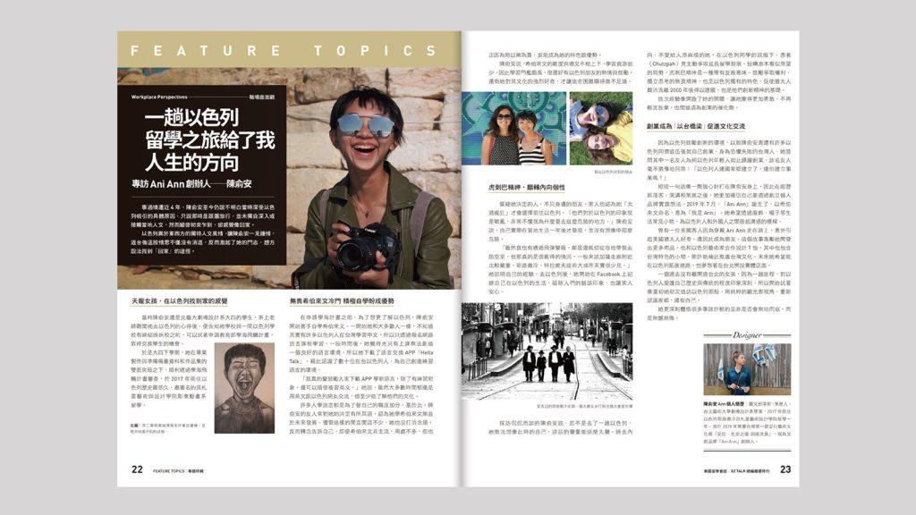 EZ Talk總編嚴選 No.36 人物採訪 陳俞安
