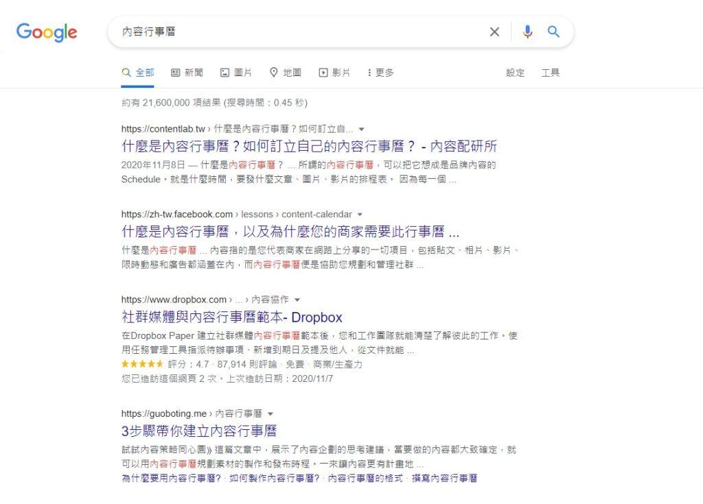 內容配研所-關鍵字「內容行事曆」在Google排名第一